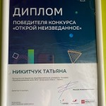 Диплом Никитчук